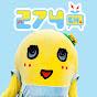 【公式】ふなっしーチャンネル274ch.official