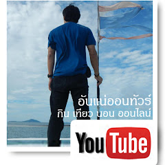 ช่อง Youtube อันแน่ออนทัวร์