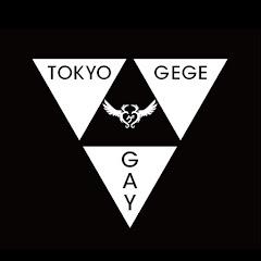 東京ゲゲゲイTokyo Gegegay