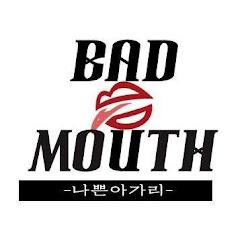 유튜버 Bad Mouth의 유튜브 채널