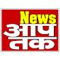NEWS AAP TAK