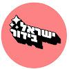 ישראל בידור