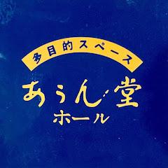 函館あうん堂