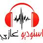 أستوديو غازي studio ghazi