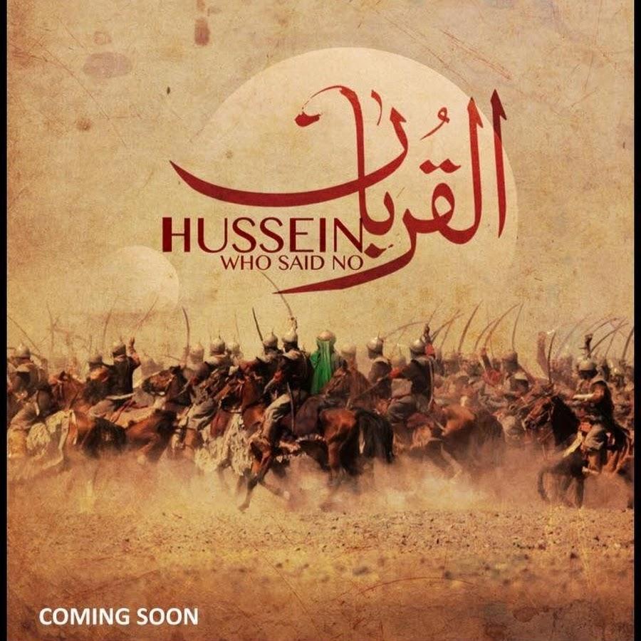 تحميل فيلم القربان للامام الحسين