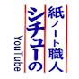 紙ノート職人シチューのYouTube