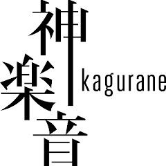 神楽音 Kagurane