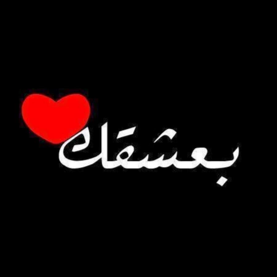 было любимый на арабском картинки стимулирует