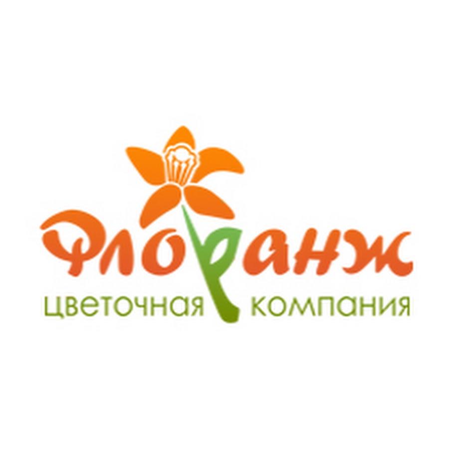 Магазин Флоранж Уфа Официальный Сайт