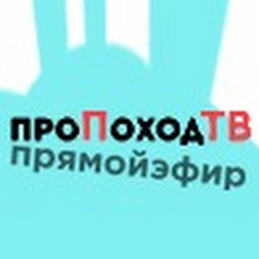 проПоходТВ - YouTube