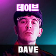 유튜버 The World of Dave데이브의 유튜브 채널