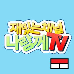 유튜버 나랑께TV의 유튜브 채널