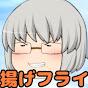 揚げフライ(agehurai627)新垢!