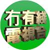 Moyaosin TV Channel冇有綫電視台