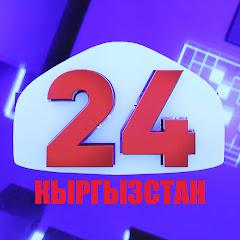 Кыргызстан 24