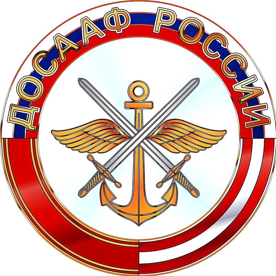 судовой эмблема досааф россии в векторе будет уверенной