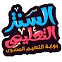 قناة السنتر التعليمى | Education Center Channel