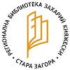 """Регионална библиотека """"Захарий Княжески"""" - Стара Загора"""