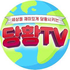 유튜버 당황TV의 유튜브 채널