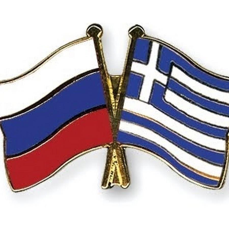 картинки флаги россии и греции для