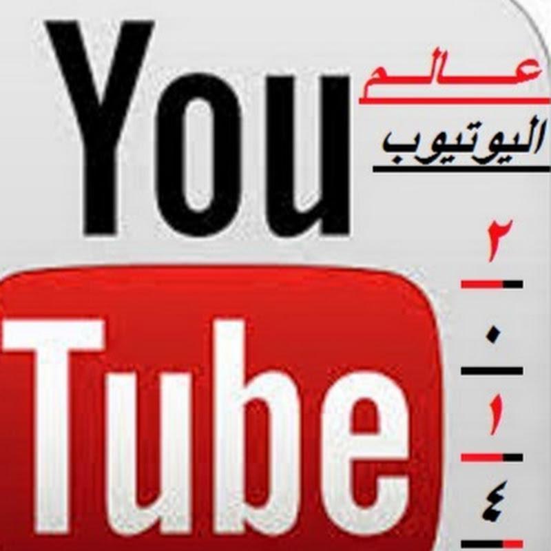 عالم اليوتيوب