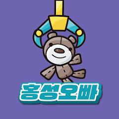 유튜버 홍성오빠 hongseongobba의 유튜브 채널