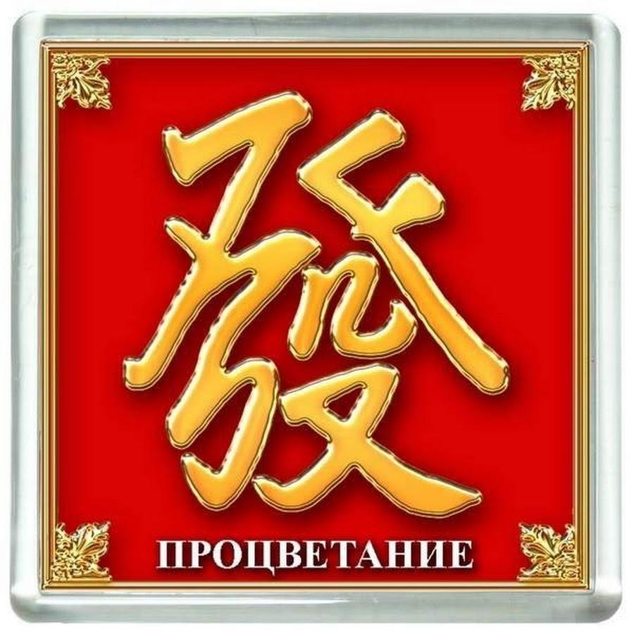 Иероглиф богатство фото узбекистана была