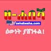 Zehabesha Official