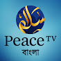 Peace TV Bangla Live