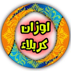 حسن ال حسين