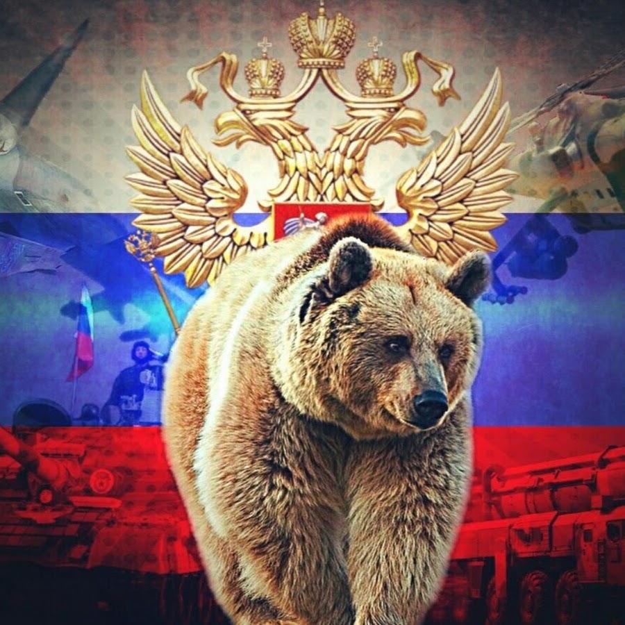 картинка мишка россия отличие