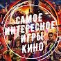 САМОЕ ИНТЕРЕСНОЕ / МИР ИГР / КИНО