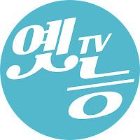 옛능 : MBC 옛날 예능 다시보기