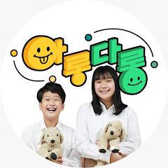 유튜버 아롱다롱TV ArongDarongTV의 유튜브 채널