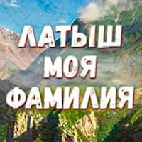 Геолог Латыш