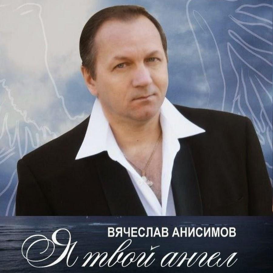 непосредственные вячеслав анисимов биография фото свои силы