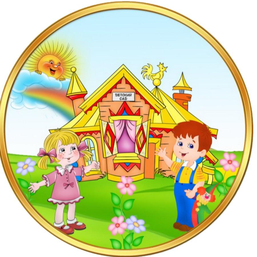 Картинки детские для группы сказок