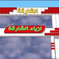 أزياء الشارقة في العراق