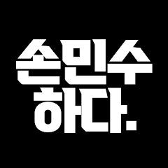 열정민수르minsoorrr