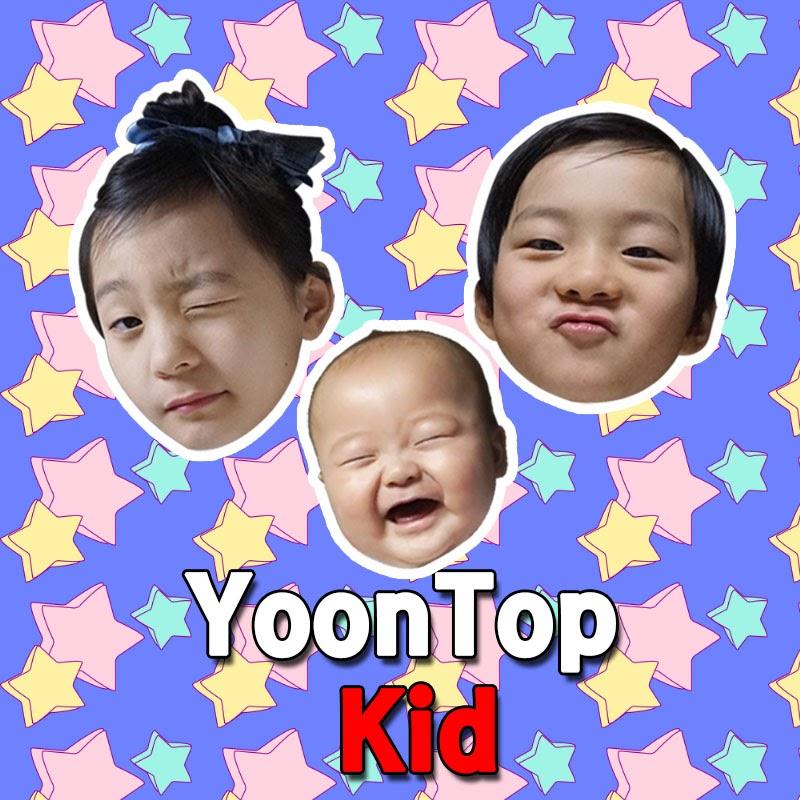 윤탑 키즈 YoonTop Kid