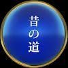 Mukashi No Michi