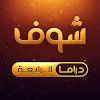 شوف دراما خليجية - Shoof Drama Khalijiyya