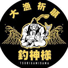 釣神様TSURIGAMISAMA