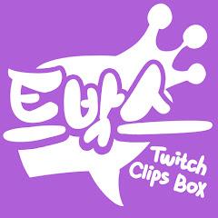 유튜버 트박스 Twitch clips box의 유튜브 채널