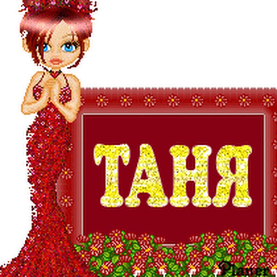Открытки с именем таня