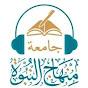 جامعة منهاج النبوة