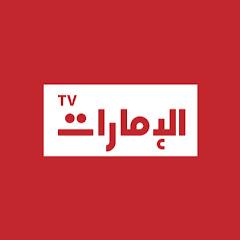 Emarat TV   قناة الإمارات