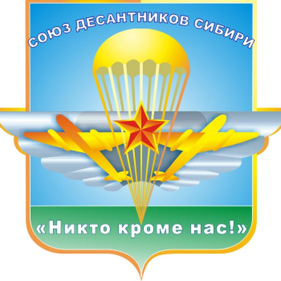 союз десантников россии эмблема описание сорта, его