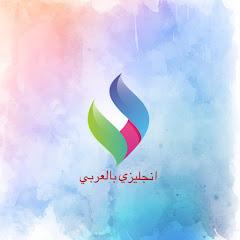 انجليزي بالعربي——Englezy Be El3araby