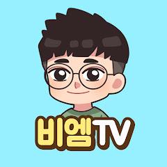 유튜버 비엠TV의 유튜브 채널